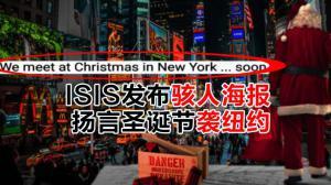 ISIS发布骇人海报 扬言圣诞节袭纽约