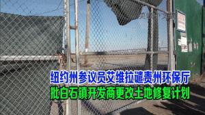 纽约州参议员艾维拉谴责州环保厅 批白石镇开发商更改土地修复计划