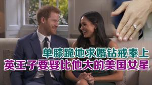 英国哈里王子宣布订婚 明年与美籍女友筹备婚礼