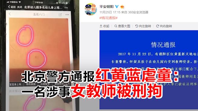 北京警方通报红黄蓝虐童 一名涉事女教师被刑拘