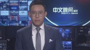 2017年11月27日中文晚间播报