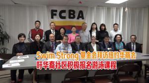 Swim Strong 基金会拜访纽约华商会 吁华裔社区积极报名游泳课程