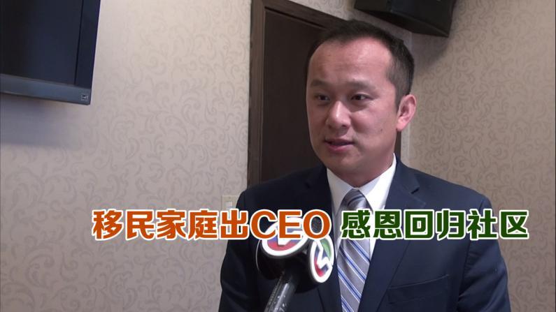 移民家庭出CEO 感恩回归华人社区
