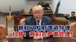 朝鲜又发射弹道导弹 川普:我们会严肃处理!