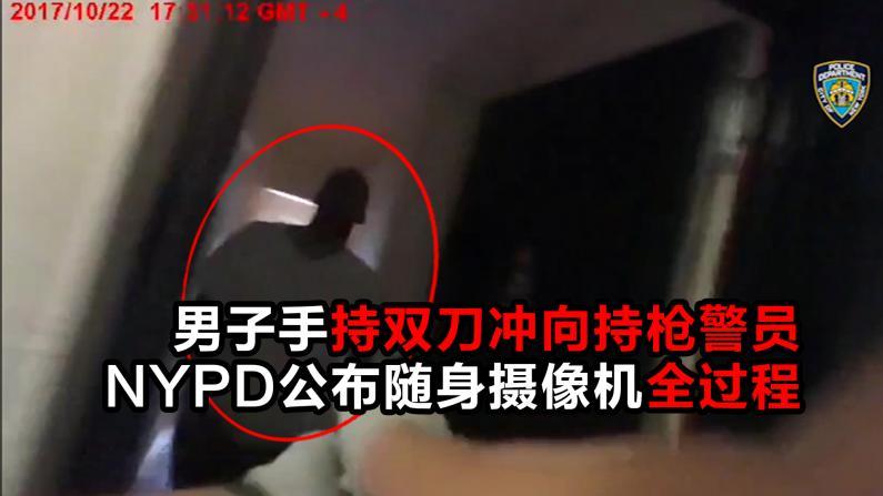 男子手持双刀冲向持枪警员 NYPD公布随身摄像机全过程