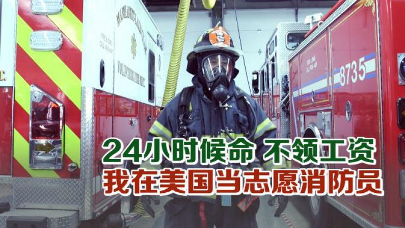 24小时候命 不领工资 我在美国当志愿消防员
