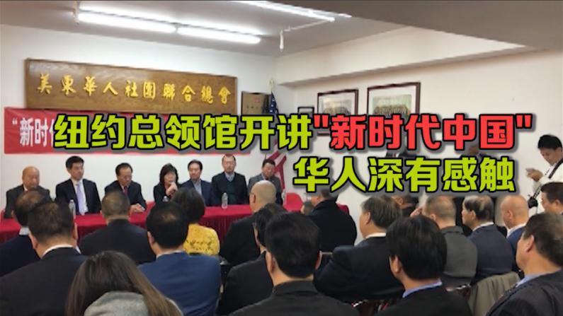 """中国驻纽约总领馆举办""""新时代中国""""讲座 华人代表深有感触"""
