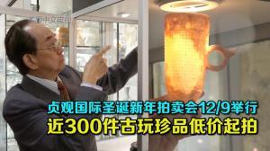 贞观国际圣诞新年拍卖会12/9举行  近300件古玩珍品低价起拍