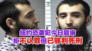 纽约恐袭犯今日庭审 拒不认罪但已够判死刑