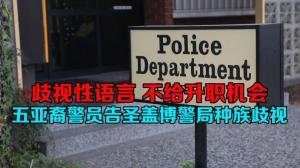 亚裔警员告圣盖博警局种族歧视 市政府:对控告感到惊讶