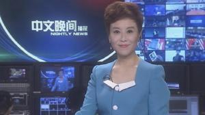 2017年11月28日中文晚间播报
