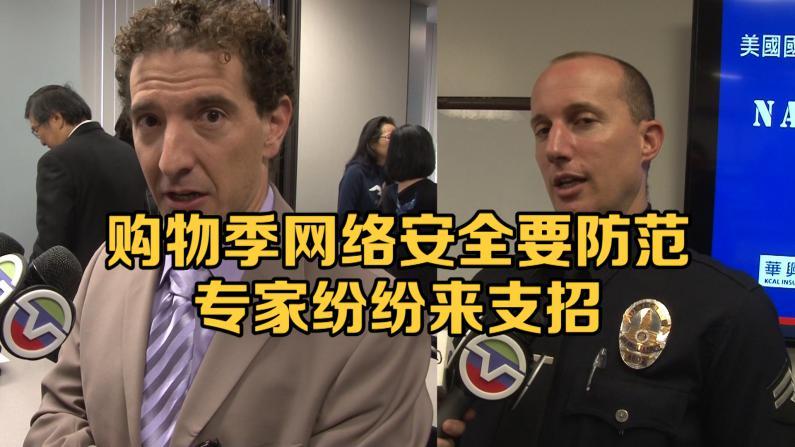 购物季网络安全要注意 国税局专家、警探来支招!
