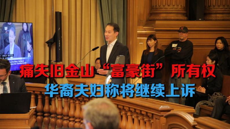 """华裔夫妇痛失旧金山""""富豪街""""所有权 称将继续上诉"""