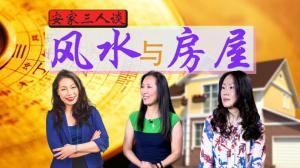 安家三人谈:什么样的房屋风水能家和万事兴?