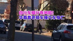 纽约皇后区华裔耆老 骑自行车撞上汽车身亡