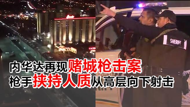 内华达再现赌城枪击案 枪手挟持人质从高层向下射击