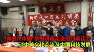 """""""新时代中国""""系列讲座走进纽约崇正会 谈中美文化交流及中国科技发展"""
