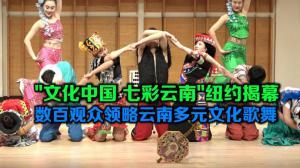 """""""文化中国 七彩云南""""北美巡演纽约揭幕 数百观众领略云南多元文化歌舞"""