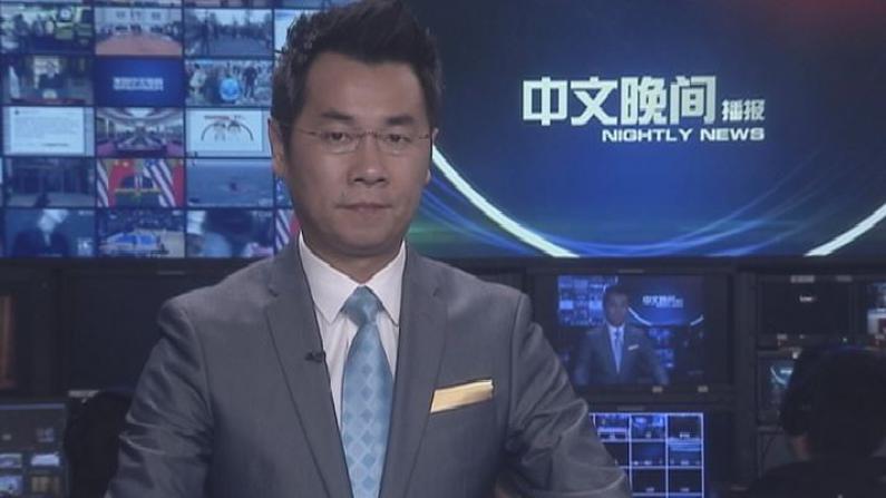 2017年11月29日中文晚间播报