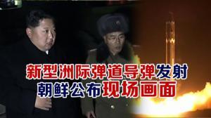 新型洲际弹道导弹发射 朝鲜公布现场画面