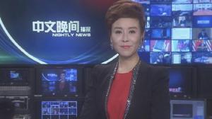 2017年11月30日中文晚间播报