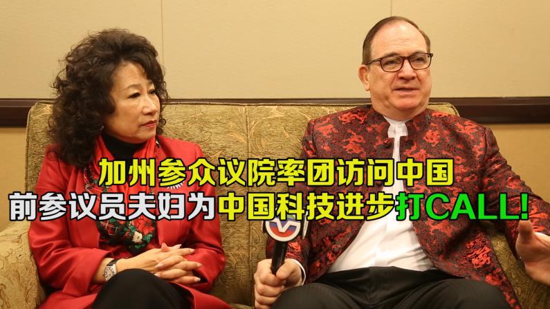 加州参众议院代表团访问中国 促进中美政治商业交流
