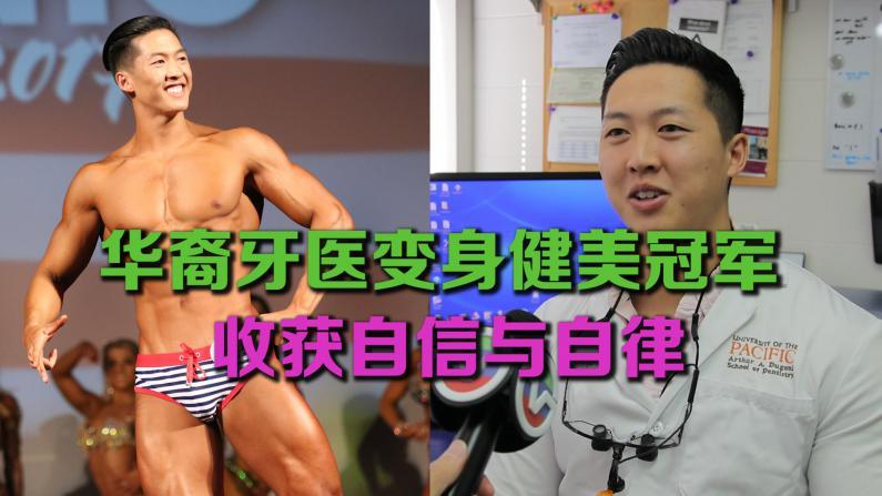 华裔牙医变身健美冠军 收获自信与自律