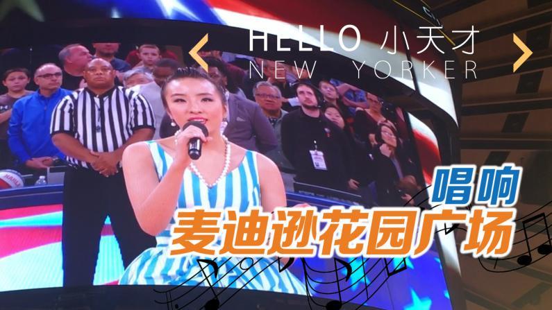 HELLO小天才:华裔少女唱响麦迪逊花园广场