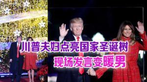 川普夫妇点亮国家圣诞树 亲民形象赢得华裔观众好评