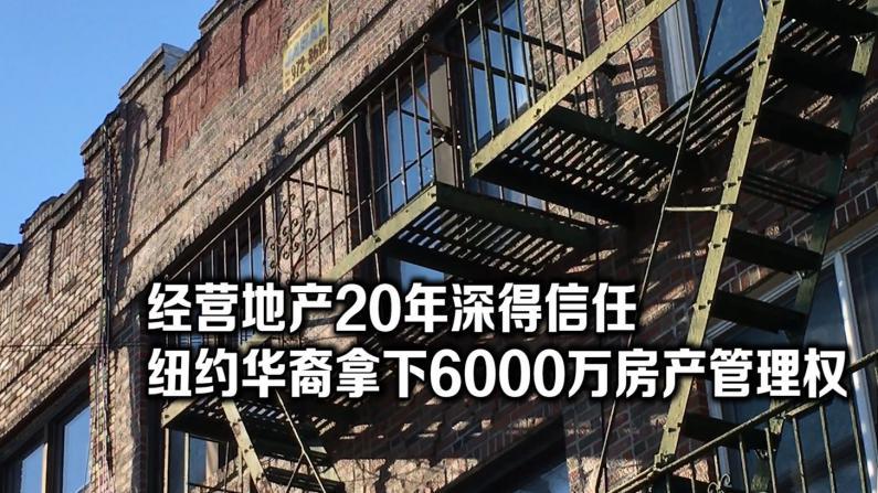 获犹太裔信任 华裔地产商签千万大单 管理纽约日落公园32栋商住两用楼
