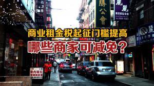 纽约市商业租金税提高缴纳门槛 哪些商家能获益?