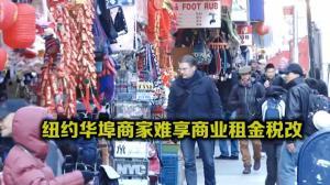 纽约华埠商家难享商业租金税改