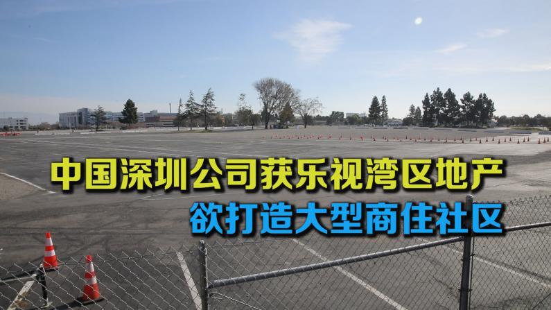 中国深圳公司获乐视湾区地产 欲打造大型商住社区