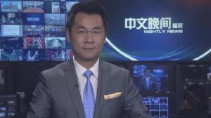 2017年12月01日中文晚间播报
