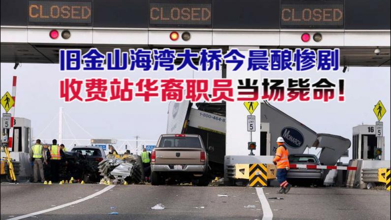 旧金山海湾大桥今晨酿惨剧 收费站华裔职员被撞毙命
