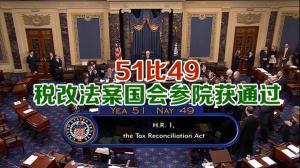 51比49  税改法案国会参院获通过