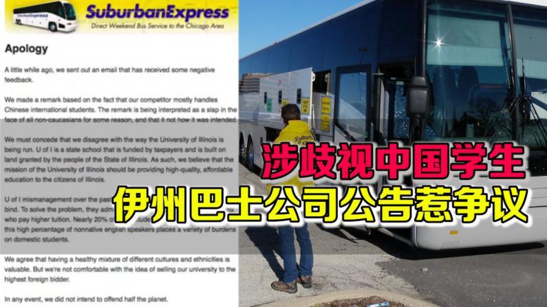 涉歧视中国留学生 伊州巴士公告惹争议