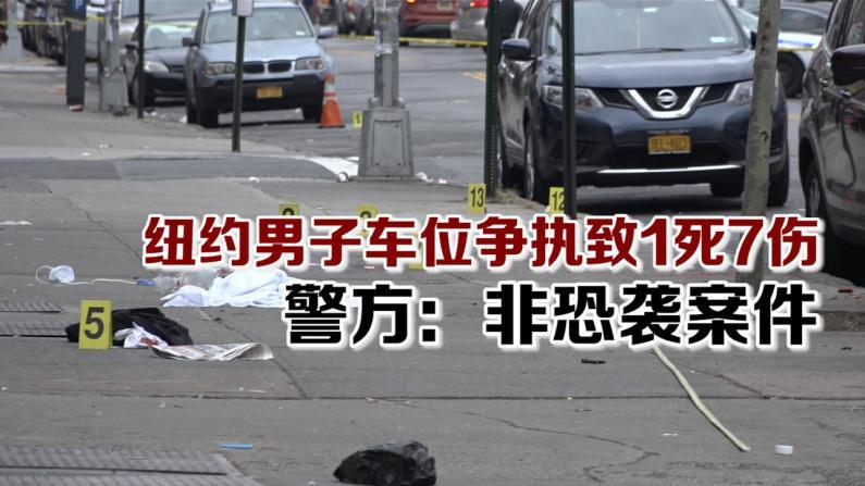 纽约皇后区恶性案件致1死7伤 嫌犯持刀伤人后驾车逃逸