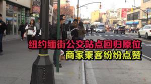 纽约缅街公交站点回归原位 商家乘客纷纷点赞