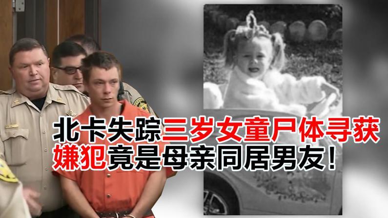 北卡失踪三岁女童尸体寻获  嫌犯竟是母亲同居男友!