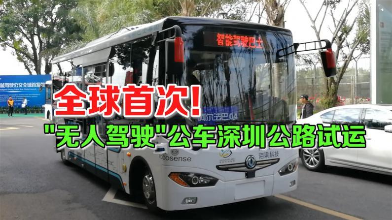 """中国研发智能巴士""""阿尔法巴""""深圳上路试运行"""