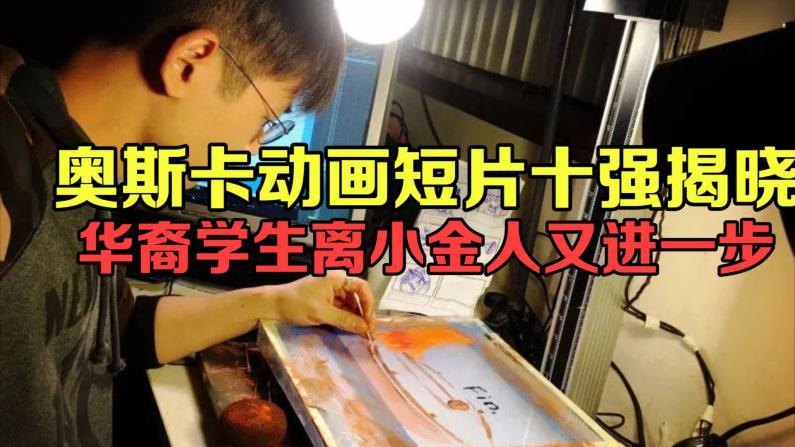离奥斯卡小金人又近一步! 华裔动画短片领跑前十