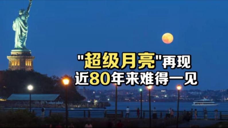 """""""超级月亮""""再现 近80年来难得一见"""