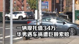 新泽西华男遇车祸遭不菲索赔  律师:承责过半才能告