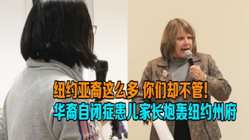 华裔自闭症患儿家长炮轰纽约州府忽视亚裔需求