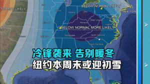 冷锋袭来 告别暖冬  纽约本周末或迎初雪