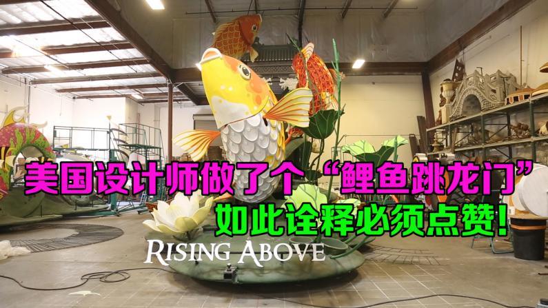"""探秘2018玫瑰花车工厂 华企将携""""鱼跃龙门""""花车亮相游行"""