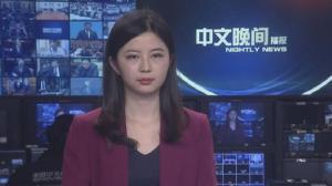 2017年12月04日中文晚间播报