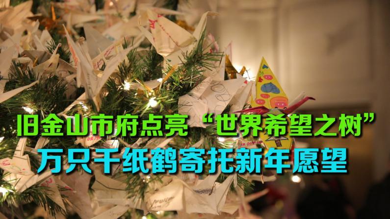 """旧金山市府点亮""""世界希望之树"""" 万只千纸鹤寄托新年愿望"""