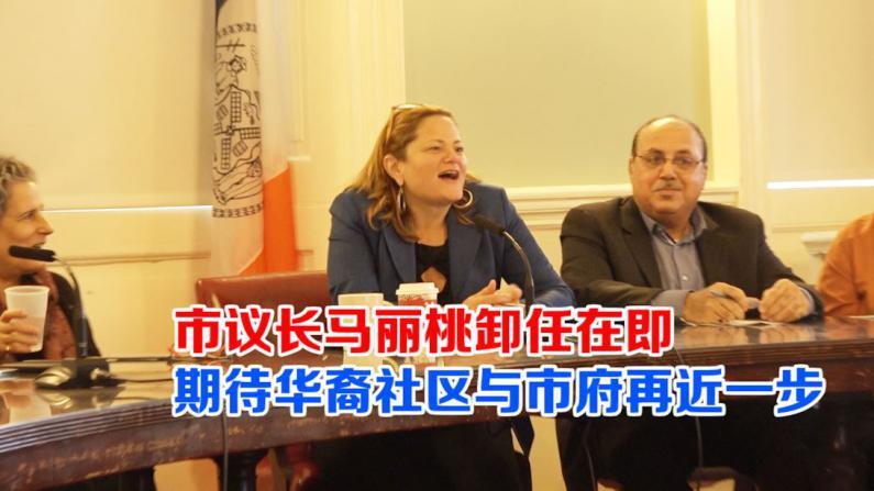 市议长马丽桃卸任在即  期待华裔社区与市府再近一步